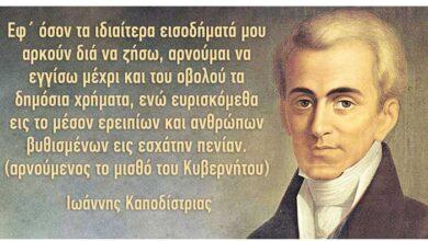 Photo of Οι Ελληνες πρωθυπουργοί που έζησαν λιτά, και «έφυγαν» φτωχοί από τη ζωή