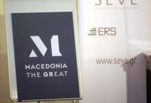 Photo of Αυτό είναι το νέο εμπορικό σήμα για τα Μακεδονικά μας προϊόντα