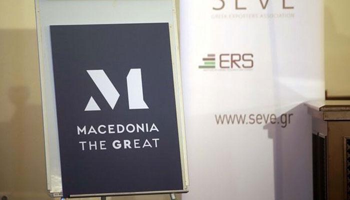 macedonia logo