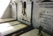 Photo of Άκρως απόρρητα παραμένουν μέχρι σήμερα τα αρχεία του Foreign Office για τη δολοφονία Καποδίστρια