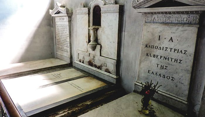 tafos kapodistria