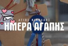 Photo of Το βίντεο του CNA.GR για την 16η «Ημέρα Αγάπης» στον Άγιο Νικόλαο (video)