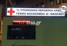 Photo of Τι συμβαίνει στο Νοσοκομείο Αγίου Νικολάου; – Τριτοκοσμικές «πατέντες» (pics)
