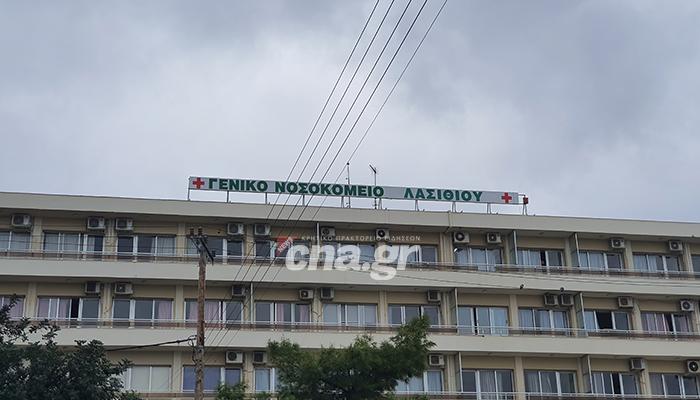 geniko nosokomeio agios nikolaos hospital