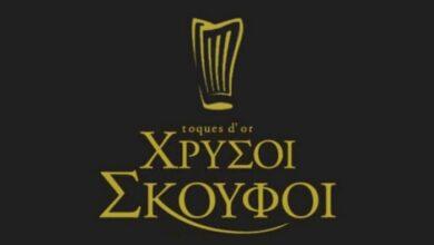 Photo of Χρυσοί Σκούφοι 2020: Δύο εστιατόρια της Ελούντας ανάμεσα στα κορυφαία της Ελλάδας