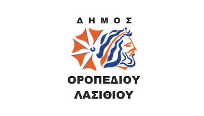dhmos oropediou lasithiou logo