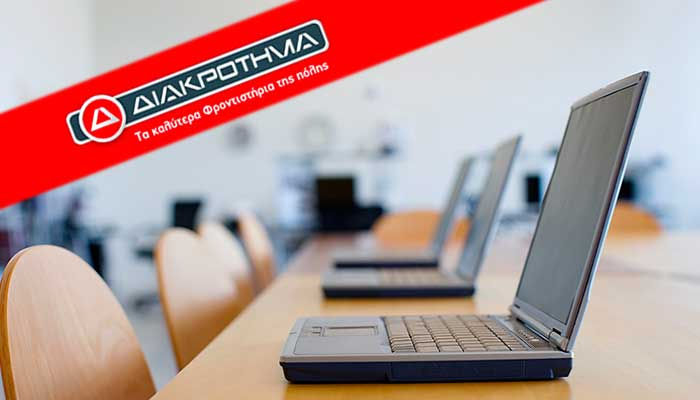 diakrotima lesson by home