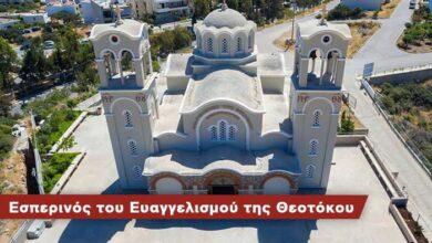 Photo of Live Streaming: Εσπερινός του Ευαγγελισμού της Θεοτόκου