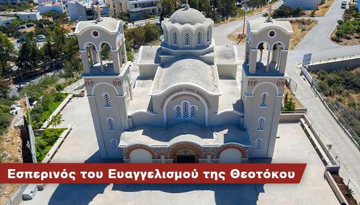 esperinos evagelismou theotokou