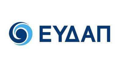 Photo of ΕΥΔΑΠ: Δωρεά 2,5 εκατομμύρια ευρώ για την αντιμετώπιση του κορωνοϊού