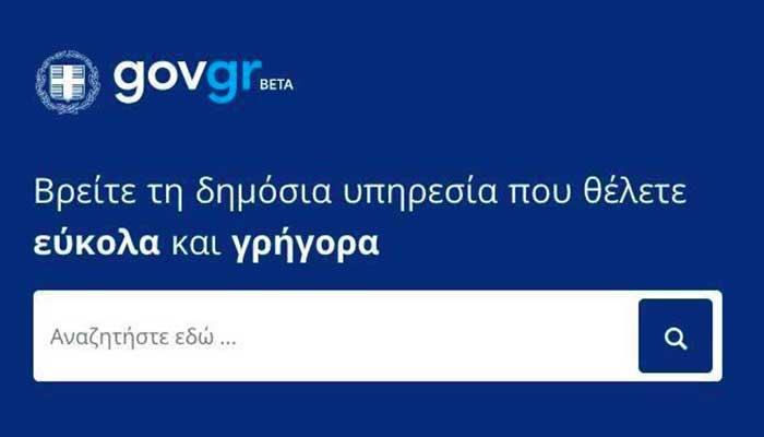 gov gr beta