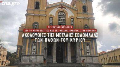 Photo of WEB TV: Σε ζωντανή μετάδοση οι Ακολουθίες των Παθών του Κυρίου από τον Μητροπολιτικό Ναό της Μεγάλης Παναγίας