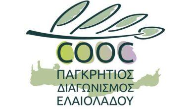Photo of Κρήτη: Ο 6ος Παγκρήτιος διαγωνισμός ελαιολάδου στις 21 και 22 Μαρτίου 2020