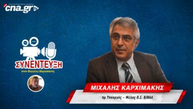 Photo of WEB TV: Με τον πρ. Υπουργό και μέλος του Π.Σ. του ΚΙΝ.ΑΛ. κο Μιχάλη Καρχιμάκη (video)