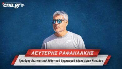 Photo of WEB TV: Ο κος Λ. Ραφαηλάκης για την καθημερινότητά μας στις μέρες του κορωνοϊού (video)