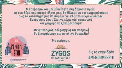 Photo of Zygos Urban Garden: Με ψυχραιμία, αλληλεγγύη και υπομονή θα ξεπεράσουμε και αυτή την δυσκολία!