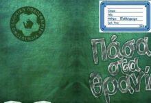 Photo of Βίντεο και ηλεκτρονικό περιοδικό από την ΕΠΟ: «Μπάλα στο σπίτι»