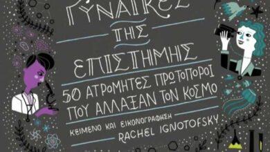 Photo of Τα πορτρέτα 50 σημαντικών γυναικών από τις Πανεπιστημιακές Εκδόσεις Κρήτης