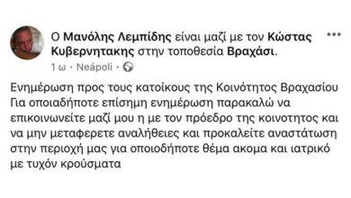 Photo of Μπάχαλο: Οι «εντεταλμένοι» θα ενημερώνουν για τα κρούσματα covid;