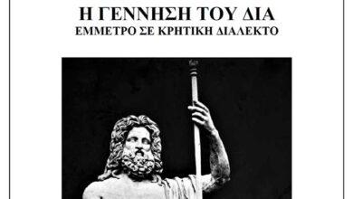 Photo of Οροπέδιο Λασιθίου: Θα ετοιμαστεί βιβλίο για την γέννηση του Δία