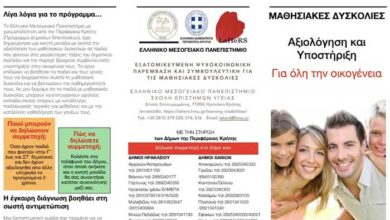 Photo of Οροπέδιο Λασιθίου: Ανίχνευση και αξιολόγηση μαθησιακών δυσκολιών
