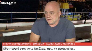 Photo of «Οδοιπορικό πριν τα μεσάνυχτα…» Γιάννης Κεντριανάκης (video)
