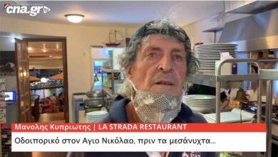 Photo of «Οδοιπορικό πριν τα μεσάνυχτα…» Μανόλης Κυπριώτης (video)