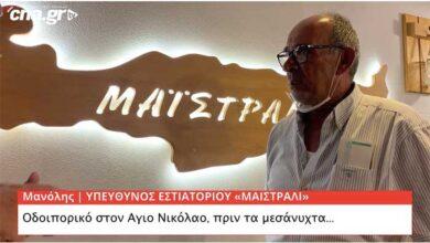 Photo of «Οδοιπορικό πριν τα μεσάνυχτα…» Μανόλης, εστιατόριο ΜΑΙΣΤΡΑΛΙ (video)