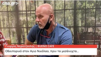 Photo of «Οδοιπορικό πριν τα μεσάνυχτα…» Γιώργος Νερατζούλης (video)