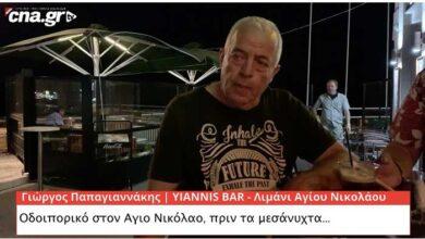 Photo of «Οδοιπορικό πριν τα μεσάνυχτα…» Γιώργος Παπαγιαννάκης (video)