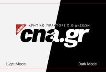 Photo of Το CNA News πρωτοπορεί – Σας προσφέρει «dark mode» και «light mode» με το πάτημα ενός κουμπιού!