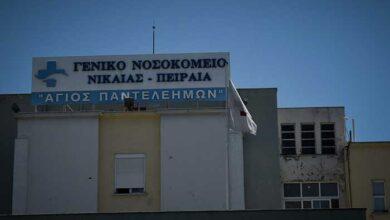 Photo of Έκλεισε η πτέρυγα Covid του Γενικού Κρατικού Νίκαιας