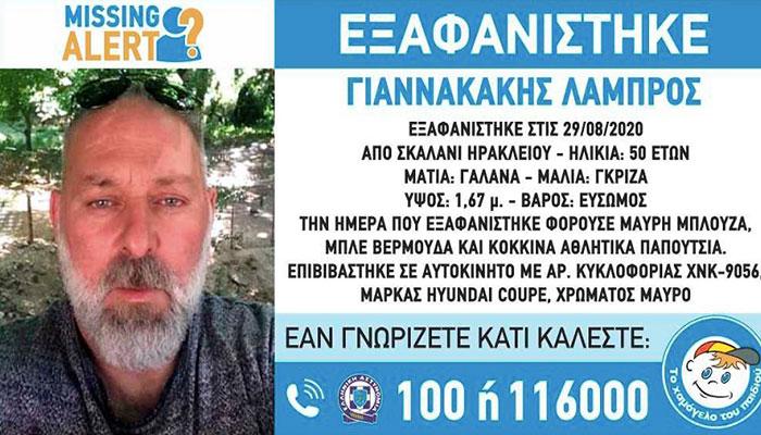 giannakakis missing alert
