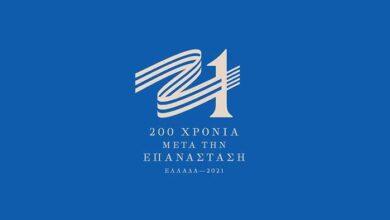 Photo of Με «άρωμα» Κρήτης οι εκδηλώσεις «Ελλάδα 2021»