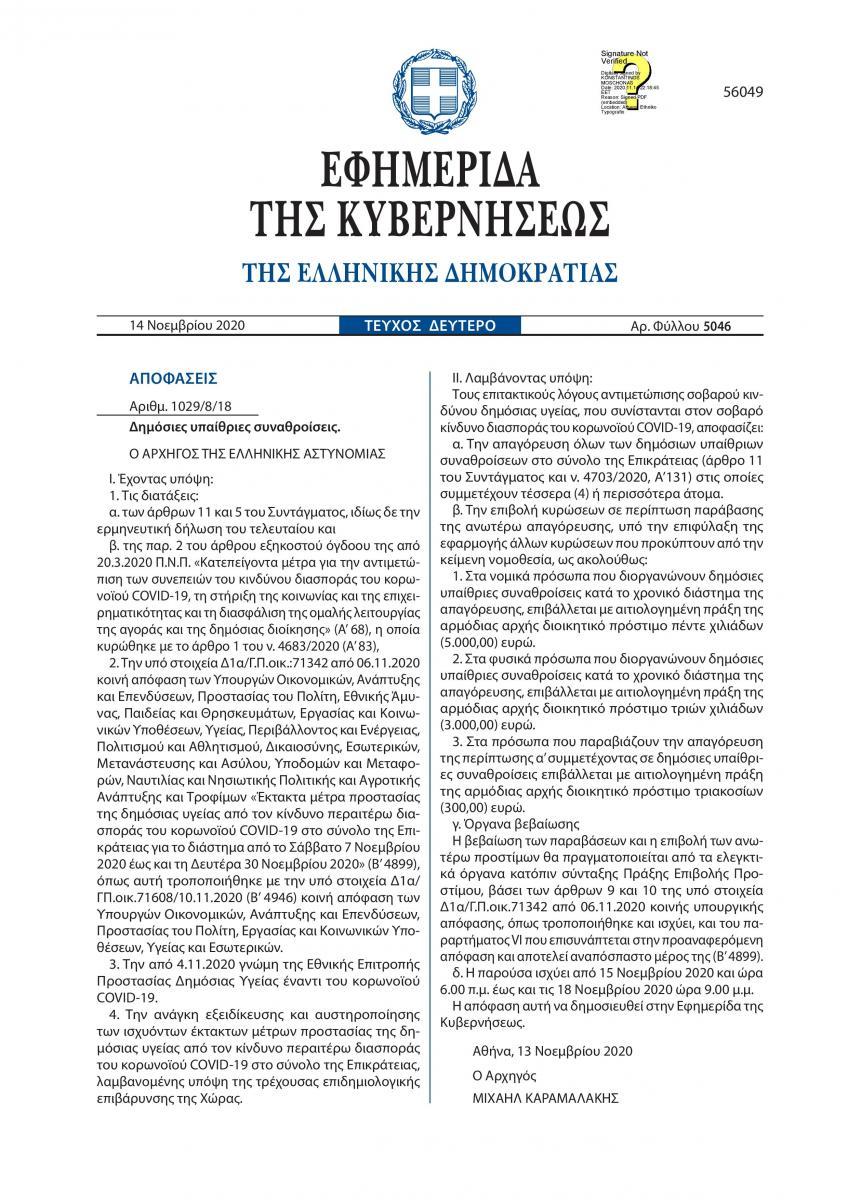 fek dimosies synathriseis