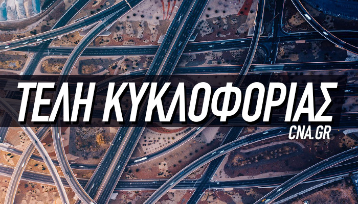 teli kykloforias