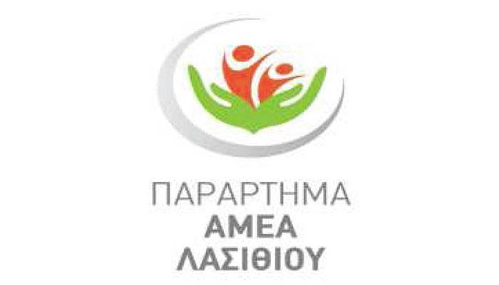 amea lasithi logo