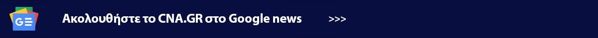 cna google news2
