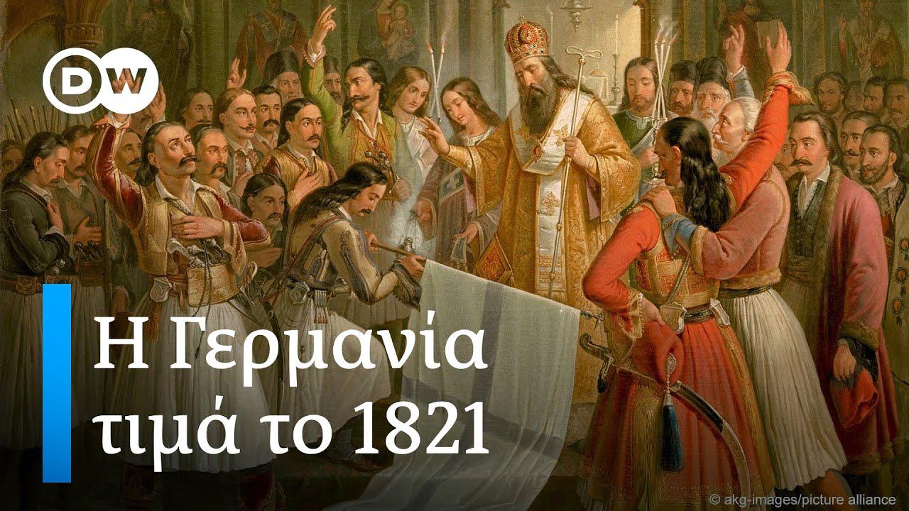 dw greek youtube 1821 video Ive7XxJ Xvc