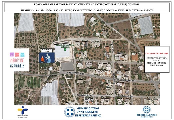 map ierapetea eody rapid 1