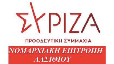 syriza lasithi logo
