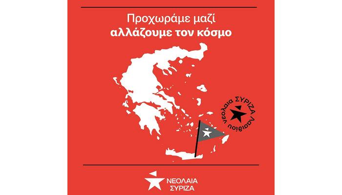 syriza neolaia lasithi