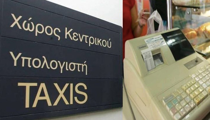 taxis tameiakes